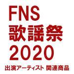 FNS歌謡祭 第1夜 出演アーティスト関連作品(CD・映像作品など)