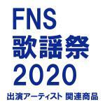 FNS歌謡祭 第2夜 出演アーティスト関連作品