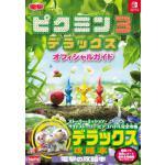 『ピクミン 3 デラックスオフィシャルガイド』発売!ダンドリよい惑星探...