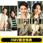 木村達成×橋本祥平 3種から選べるHMV限定特典ポストカード付き!