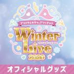「プリパラ&キラッとプリ☆チャン Winter Live 2020」オフィシャルグッズ販売☆