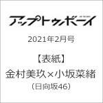 『アップ トゥ ボーイ 』日向坂46大特集号!齊藤京子 特典つき!
