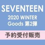 SEVENTEEN 2020 WINTER Goods 第2弾予約販売決定!