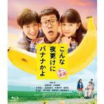 12/4(金)よる9時放送『こんな夜更けにバナナかよ 愛しき実話』金曜...