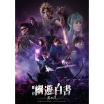舞台「幽☆遊☆白書」其の弐 Blu-ray&DVD発売決定