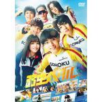 映画『弱虫ペダル』Blu-ray&DVD 2021年3月10日発売|特...