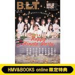 日向坂46が『B.L.T.』に登場!HMV&BOOKS online限...