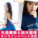 矢島舞美&鈴木愛理 カレンダー発売記念、WithLIVE「オンライント...