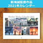 新海誠監督作品の名場面がカレンダーに!「SHINKAI WORKS CALENDAR 2021」発売!