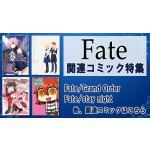 【特集】『Fate』関連本・原作コミックまとめ