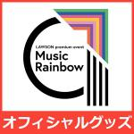 「LAWSON premium event Music Rainbow...