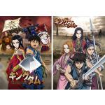 TVアニメ『キングダム』Blu-ray BOX 発売決定