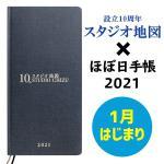 新作公開も決定!スタジオ地図設立10周年記念版の「ほぼ日手帳」が発売!