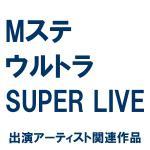Mステ ウルトラSUPER LIVE 2020 出演アーティスト関連作...