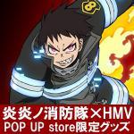 「炎炎ノ消防隊 × HMV POP UP Store」限定グッズ 好評...