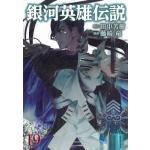 『銀河英雄伝説』19巻発売!指揮官同士の一騎打ち