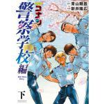 『名探偵コナン 警察学校編』下巻発売!新たなる「コナン」、堂々完結!