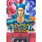 『キングダム』60巻発売!あの「政敵」に怪しい動きが!?