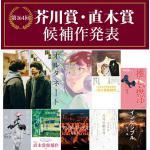 第164回芥川賞・直木賞候補作品