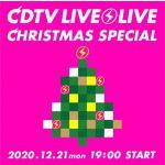 【特集】CDTVライブ!ライブ! クリスマス4時間スペシャル 出演アー...