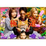 ドラマ『極主夫道』Blu-ray&DVD-BOX 2021年4月21日...