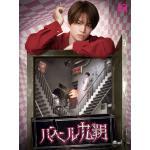 菊池風磨主演ドラマ「バベル九朔」Blu-ray&DVD-BOX 202...