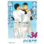 『おおきく振りかぶって』34巻発売!県立西浦高校野球部は冬休みに突入!