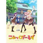 TVアニメ『こみっくがーるず』Blu-ray BOX 発売決定