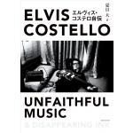 エルヴィス・コステロ 執筆に10年をかけた自伝の日本語版が発売