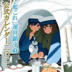 「艦これ」運営鎮守府 公式カレンダー二○二一発売!