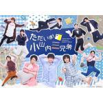 「ただいま!小山内三兄弟」Blu-ray&DVD 2021年2月24日...