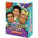 『加トちゃんケンちゃん光子ちゃん』DVD-BOX2021年3月17日発...