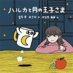 YOASOBIの楽曲「ハルカ」の原作をビジュアル小説化!