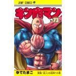 『キン肉マン』73巻発売!ビッグボディの助太刀に突如現れた超人たちの正...