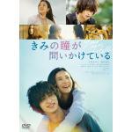 映画『きみの瞳が問いかけている』Blu-ray&DVD2021年4月2...