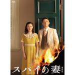 『スパイの妻<劇場版>』Blu-ray&DVD 2021年3月3日発売...