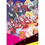 『ゾンビランドサガ』TVアニメ第1期 Blu-ray BOX 発売決定