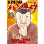 『1日外出録ハンチョウ』10巻発売!休み方のプロ・大槻班長による試行の...