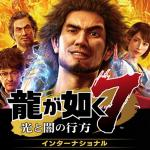 RPGとして生まれ変わった最新作「龍が如く7」がPS5に登場!