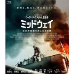 映画『ミッドウェイ』Blu-ray&DVD 2021年3月12日発売