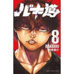 『バキ道』8巻発売!日本大相撲協会vs地下闘技場戦士、第三陣!
