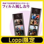 映画「名も無き世界のエンドロール」Loppi限定フィルム風しおりが発売...