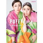 PUFFY 連載「NOおしゃれ,NO LIFE」15年分が1冊に!