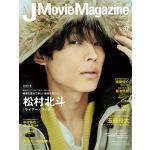 松村北斗(SixTONES)『J Movie Magazine Vol...