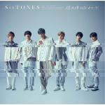【MVアナザーバージョン公開】SixTONES 4thシングル『僕が僕...