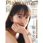 堀未央奈(乃木坂46)特典ポストカード決定&表紙公開!『Platinu...