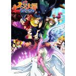 『七つの大罪 憤怒の審判』Blu-ray&DVD BOX 発売決定