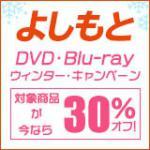 よしもと DVD・Blu-ray ウィンターキャンペーン【期間限定30...