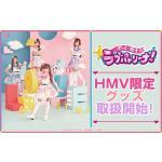 『ポリス×戦士 ラブパトリーナ!』POP UP SHOP HMV限定グ...