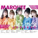 ラストアイドル 表紙+22ページ大特集!『MARQUEE Vol.14...